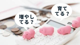 お金と家計簿