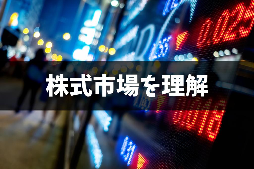 株式市場を理解する