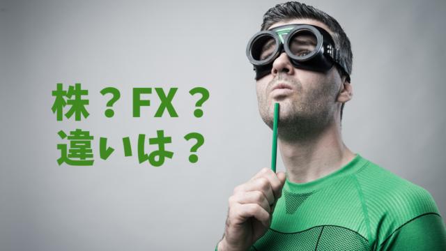 株 FX 違い