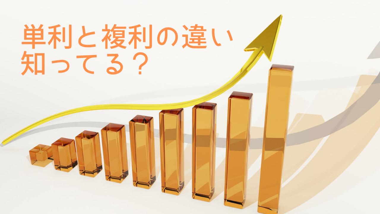 【複利と単利の違いは?】令和のお金の増やし方もお教えします