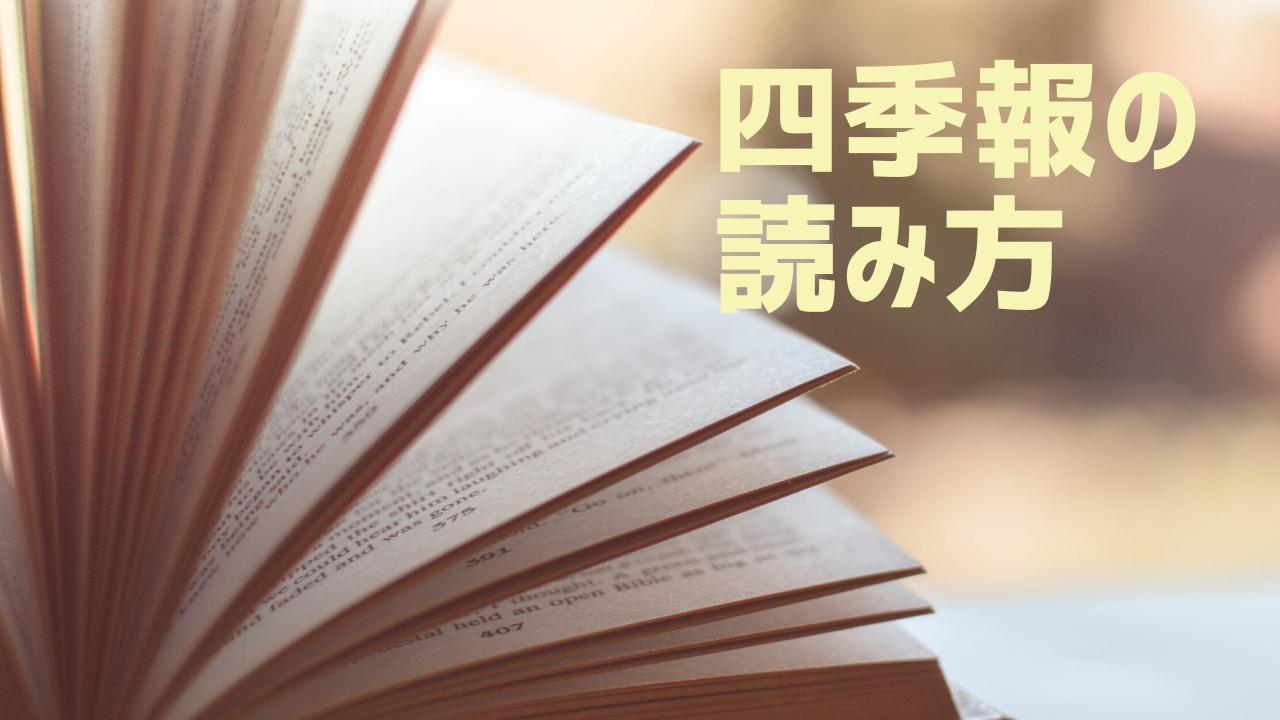 会社四季報の読み方解説!見るべき重要ポイントは?