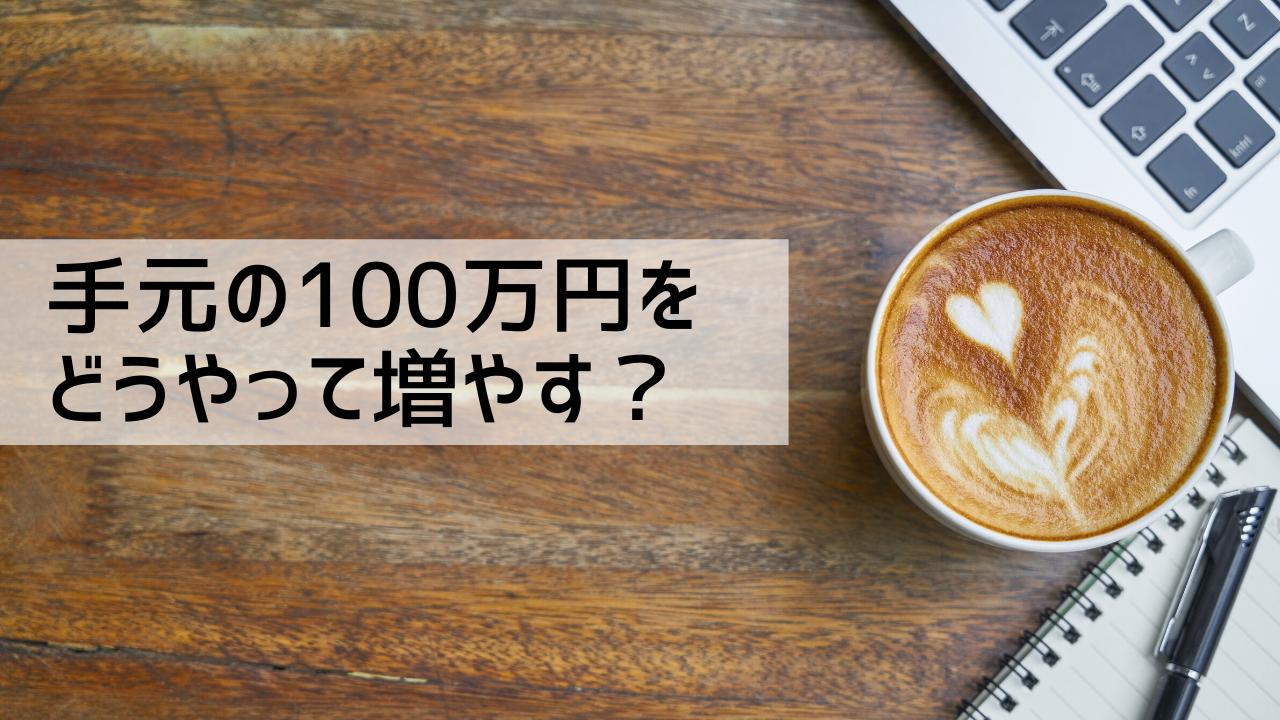 100万円から始める資産運用【おすすめの方法3選】