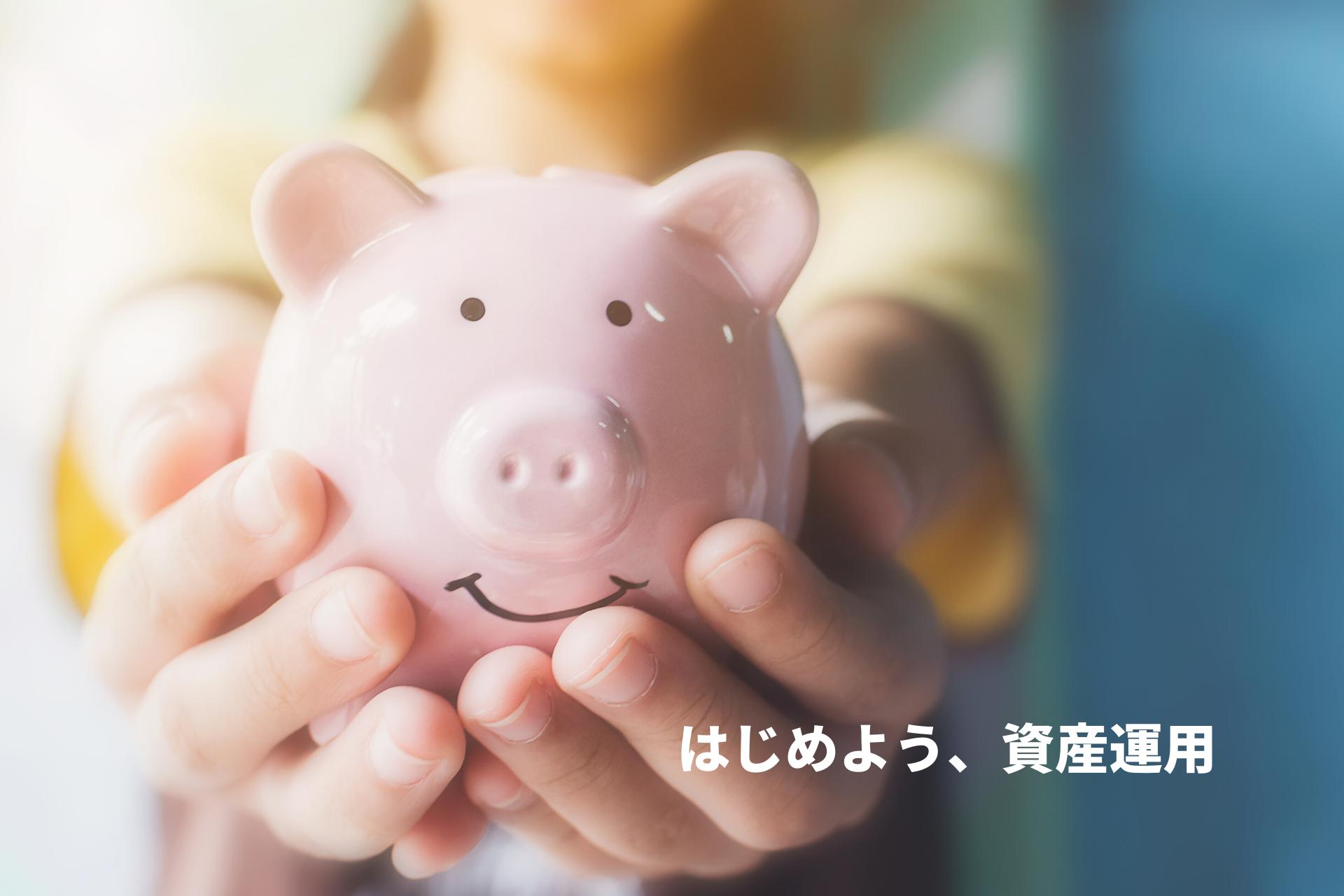 資産運用のオススメ3選!個人向け国債・外国債券・仕組債