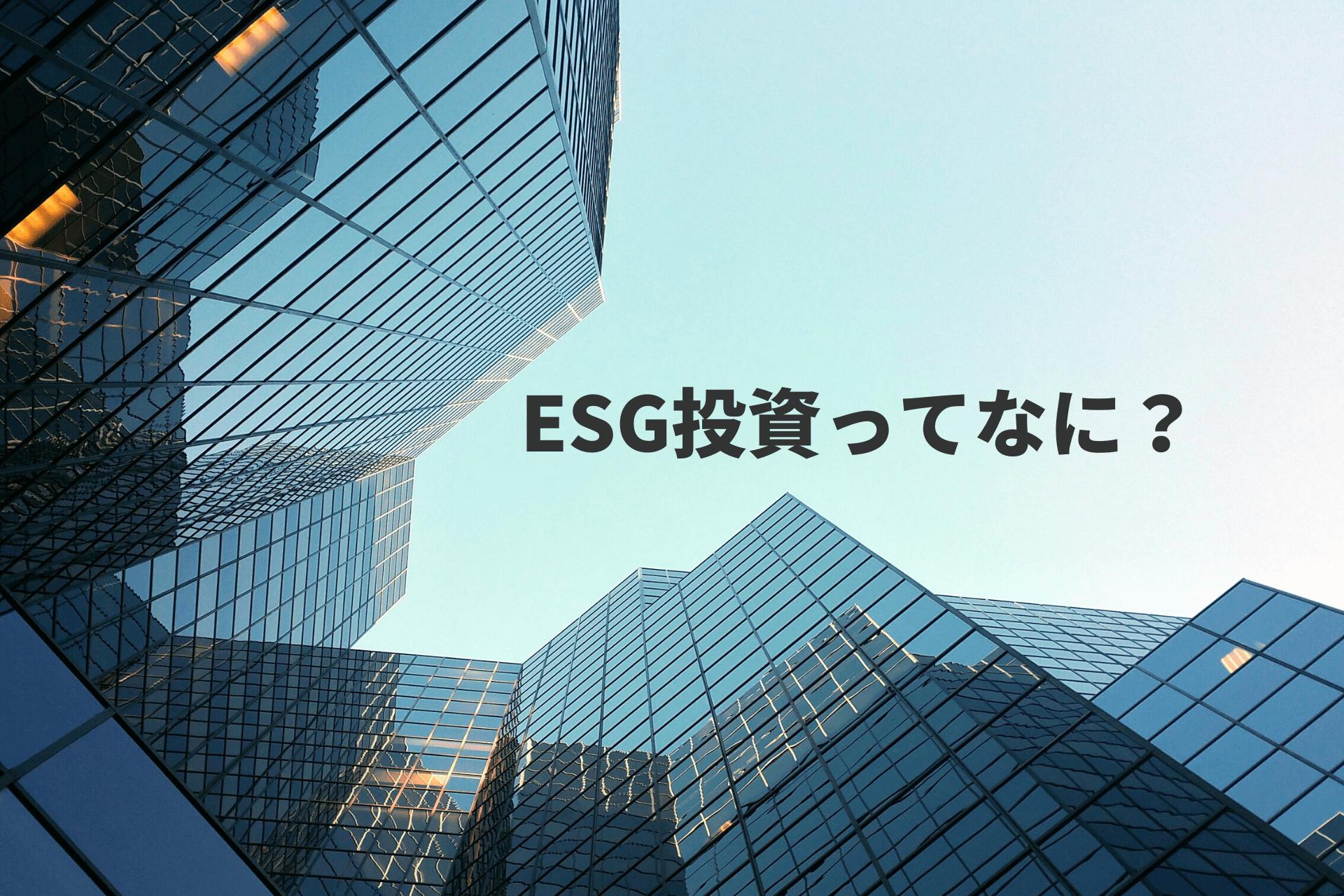 ESG投資とは?わかりやすく解説!