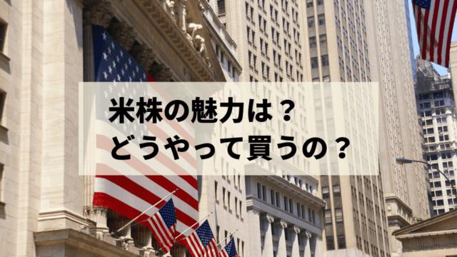 アメリカの証券取引所