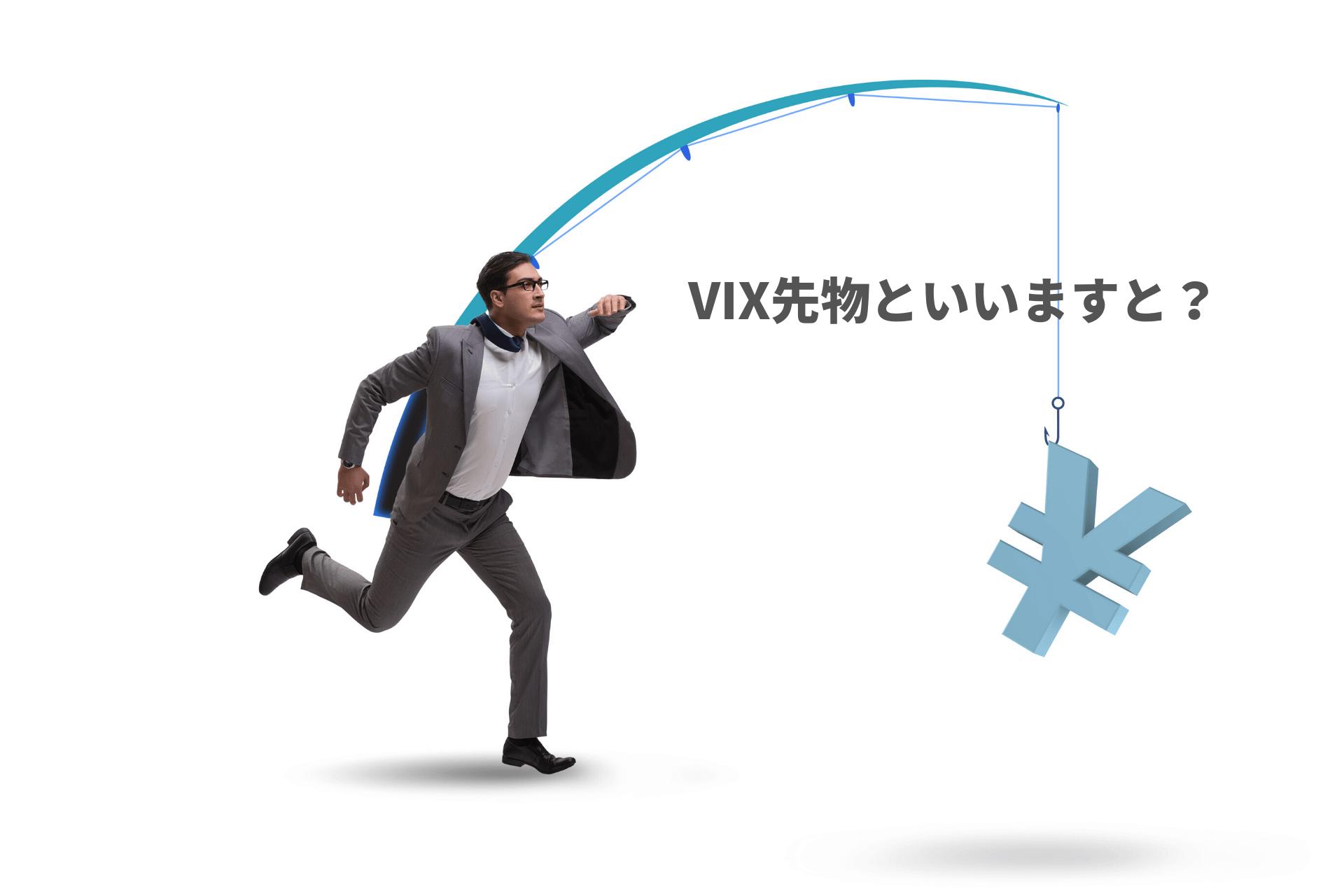 VIX先物って何?投資初心者が気をつけること