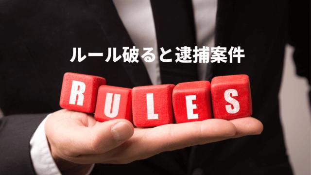 ルールと表示されたキューブを持つ人