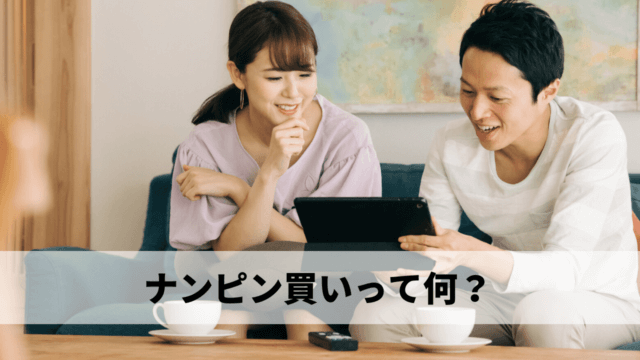 パソコンを見て談笑する夫婦