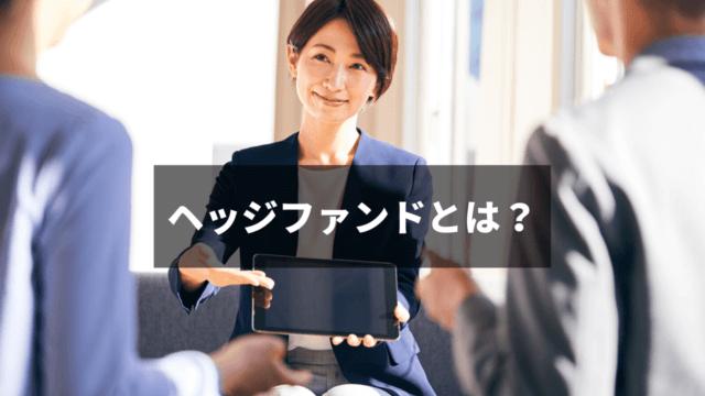 笑顔で対応する投資会社スタッフ