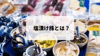 日本の漬物の画像