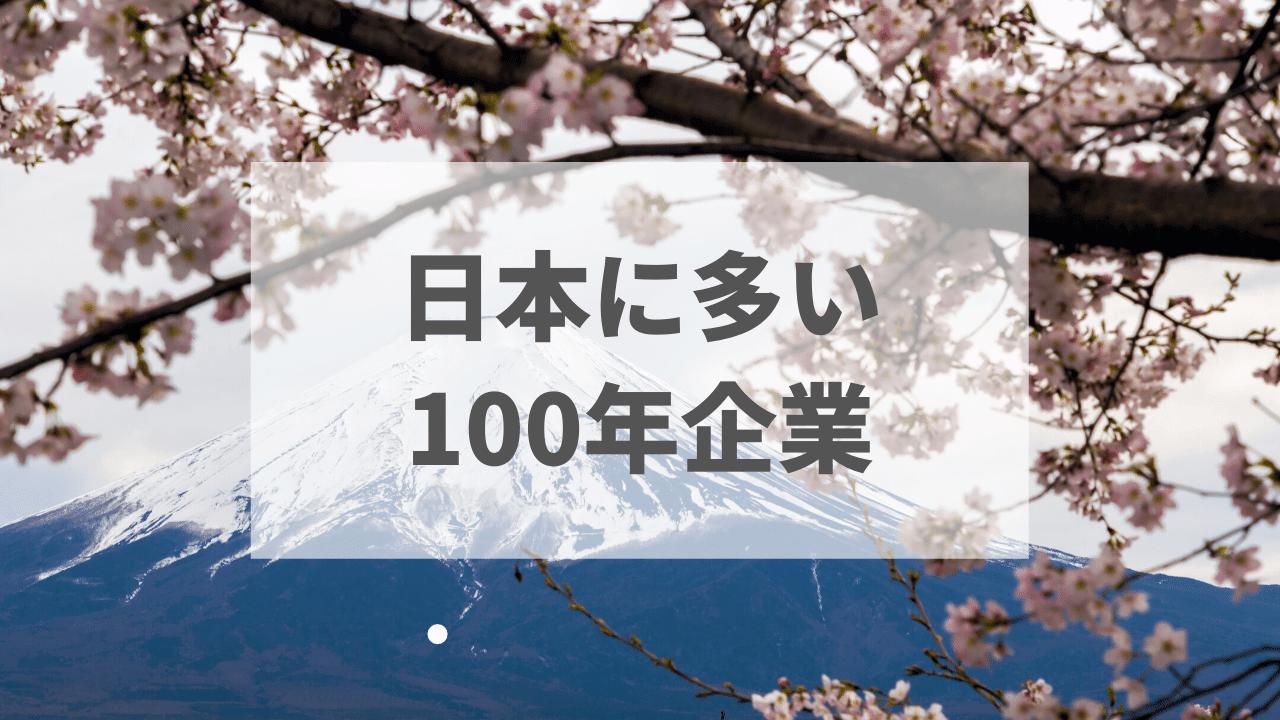100年企業とは?日本に長寿企業が多い理由と投資するメリット