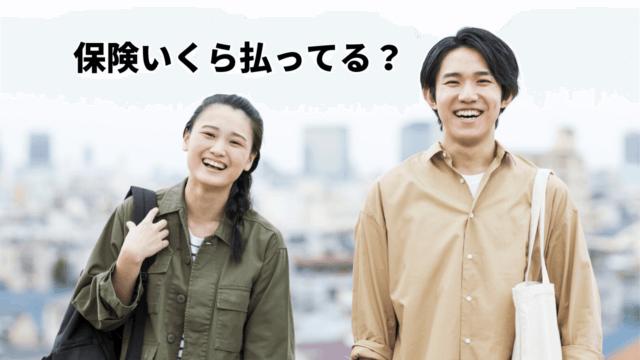 笑顔の20代カップル