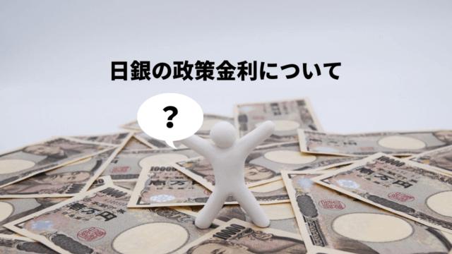 万札と疑問を表す模型