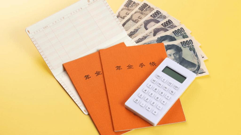 年金手帳と通帳とお金