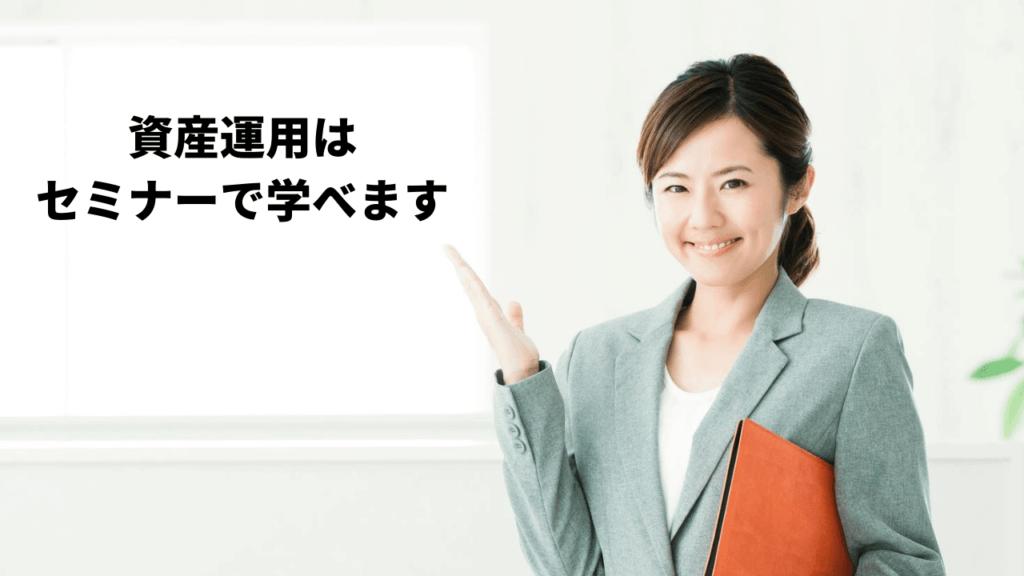 資産運用セミナー講師
