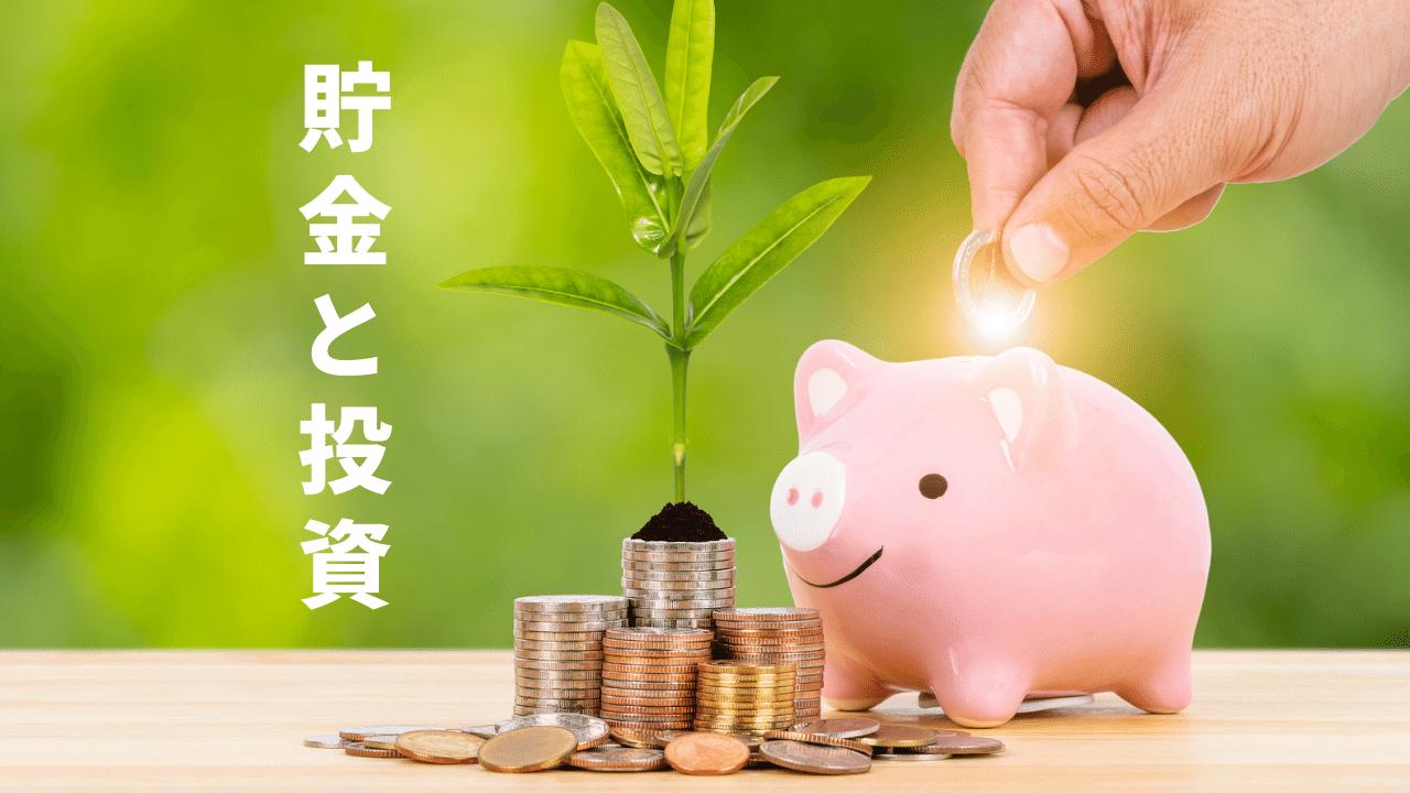 貯金と積立投資