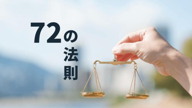 天秤と72の法則