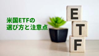 ETFというロゴ積み木