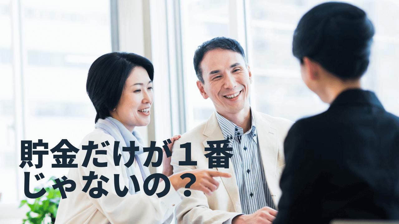 退職金の運用方法を相談する夫婦