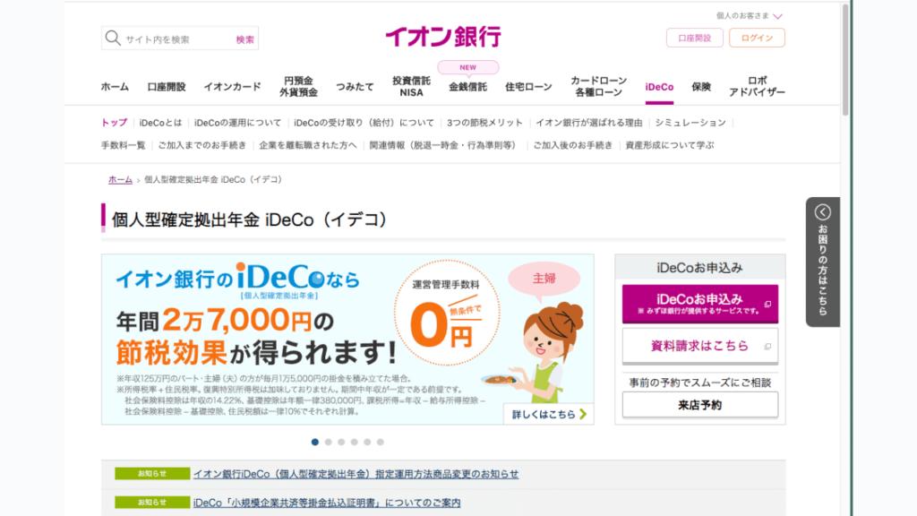 イオン銀行公式ホームページ