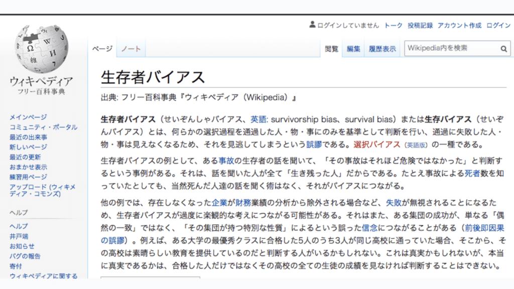 ウィキペディア公式サイト画像