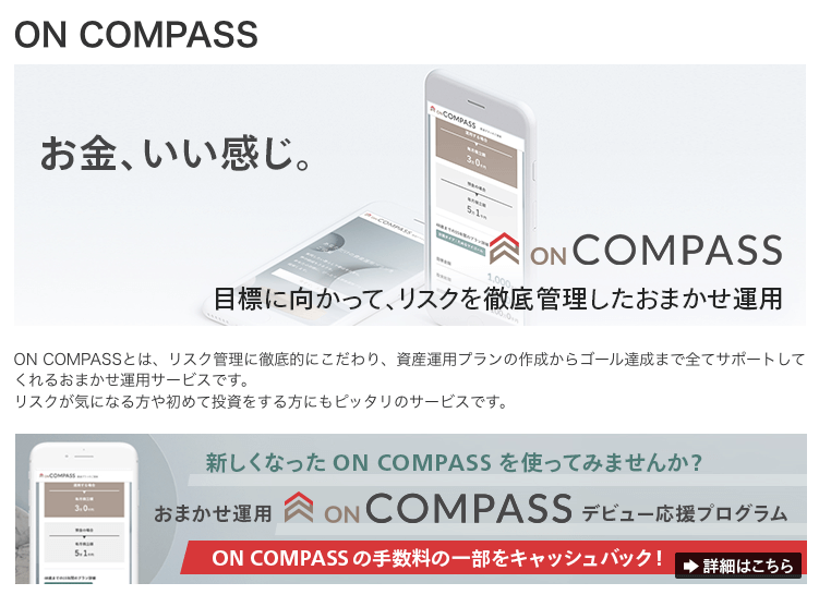 ON COMPASSサイト画面