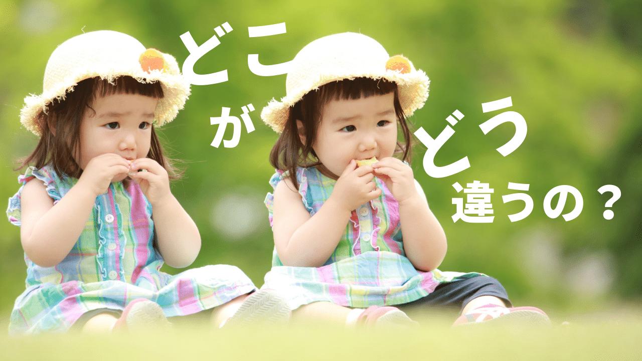 双子の女の子