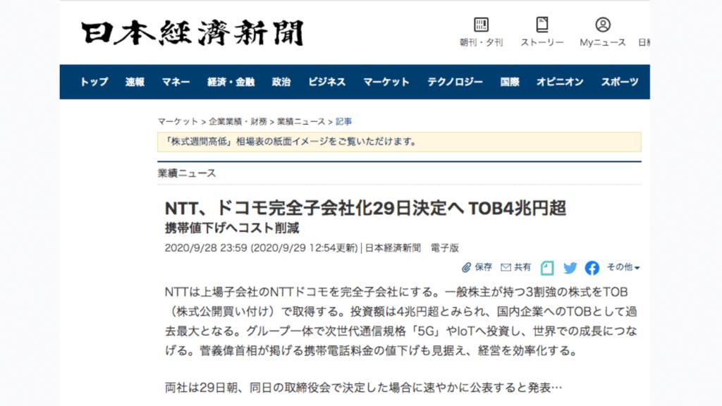 日経新聞サイト画面