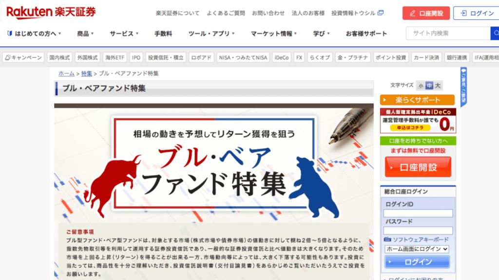 楽天証券サイト画像