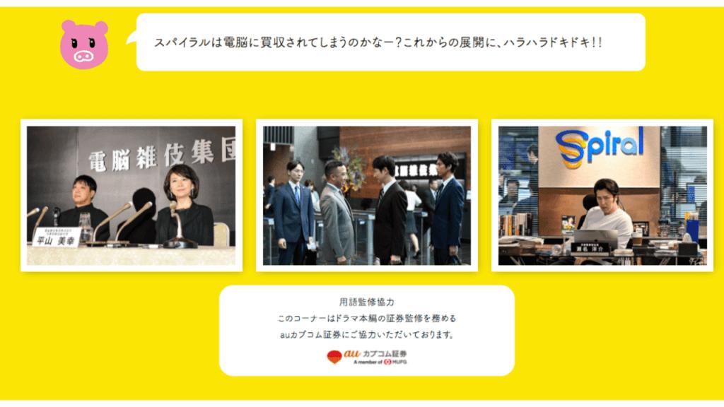TBSドラマ解説画面