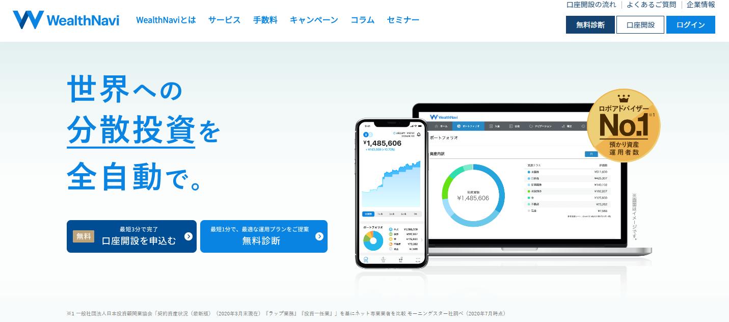 WealthNaviサイト画面
