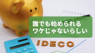 iDeCoと貯金箱