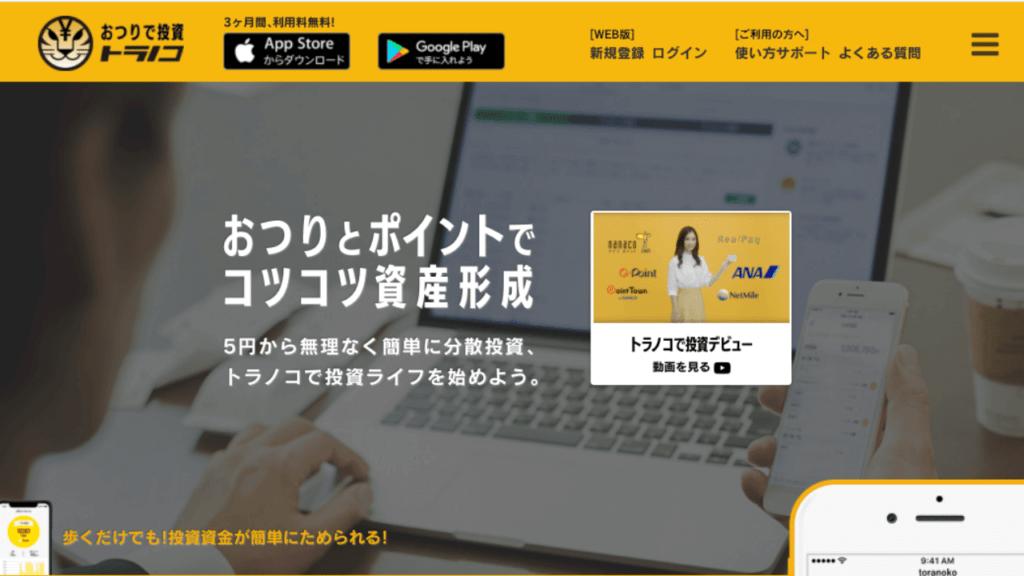 トラノコ公式サイト