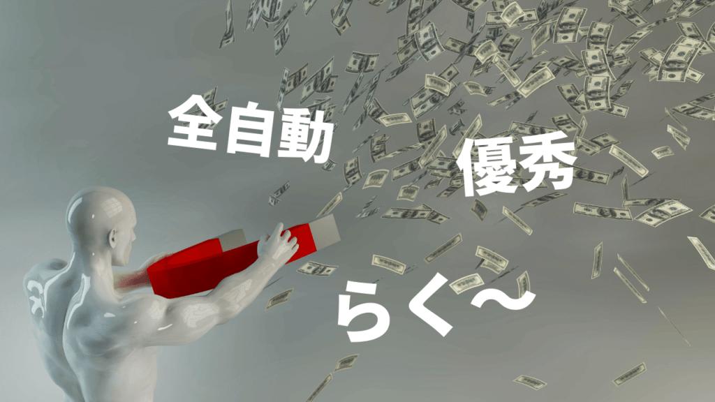 AIがお金を集めるイメージ