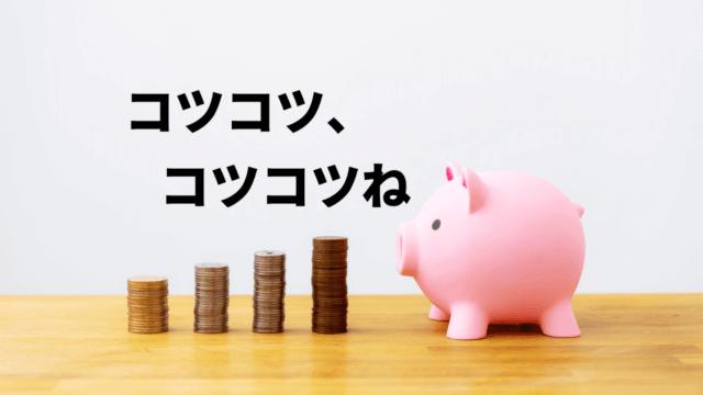 貯金箱とコイン