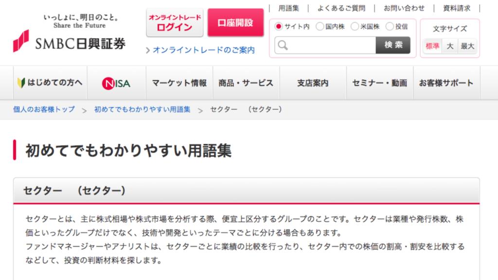 SMBC日興証券サイト画面