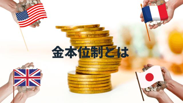 金貨と各国の通貨画像