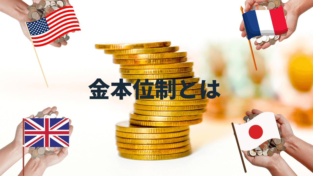 金本位制とは? 現在の貨幣経済の原点を解説